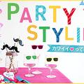 「パーティー」の可愛い飾り付け