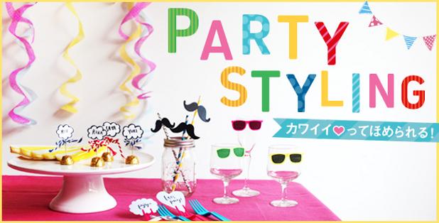 カワイイってほめられる! 簡単&おしゃれな「パーティーの飾り付けアイデア」