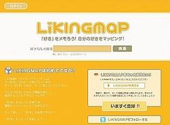 「LiKINGMAP」トップページ