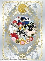 高橋留美子、画業35周年!『うる星やつら』『らんま1/2』等が電子コミック化