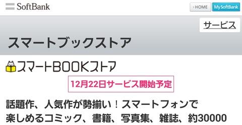 ソフトバンク、スマホ向け電子書籍サービス「スマートブックストア」を12月22日から提供開始!書店でも電子書籍が買える
