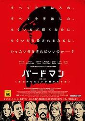 映画『バードマン あるいは(無知がもたらす予期せぬ奇跡)』ポスタービジュアル  - (C) 2014 Twentieth Century Fox. All Rights Reserved.