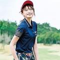 宮田聡子オススメのゴルフファッションを紹介 オシャレでハイスコア