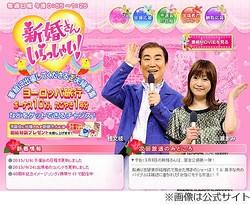 """新婚さんに初の""""義兄妹結婚""""、桂文枝「こんな番組やった?」と戸惑う。"""