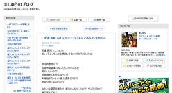 安達真周氏のブログ http://ameblo.jp/nigino-12/