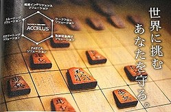 話題となっている広告(「週刊東洋経済」1月10日号より)