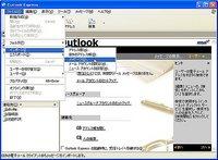 画面10[ファイル]→[インポート]→[メッセージ]を選択