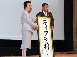 題字を手にする安倍首相の母・洋子さん
