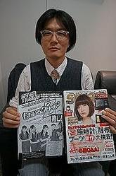 『smart』1月号の表紙は、AKB48大島優子さん。編集長は「ももクロ」好き!?