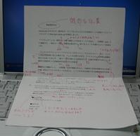 satoru.netから届いたプレスリリース原稿
