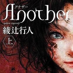 比類なき謎と恐怖、斜め上のロジックとミスリードの誘いー小説『Another』