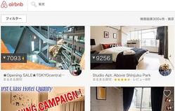 「airbnb」に登録されている国内の民泊施設