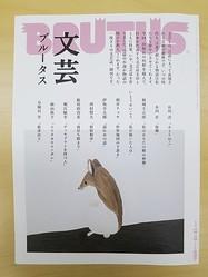 第5回雑誌大賞「ブルータス」企画力でグランプリ