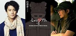 トラウマレベルの恐ろしさ「ミュージアム」が衝撃の映画化  - (C) 巴亮介/講談社 (C) 2016映画「ミュージアム」製作委員会