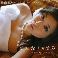 「またたく☆まみ〜みつめてほしい〜」<br>2007年08月29日発売<br>2,079円 (税込) / CYCF-21/B