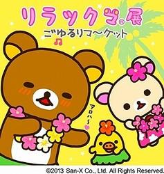 愛知県・名古屋パルコで「リラックマ展」 -限定商品の販売や撮影会も!