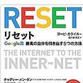 『リセット 〜Google流 最高の自分を引き出す5つの方法〜』(ゴーピ・カライル著/あさ出版)
