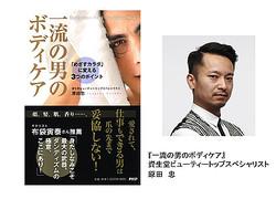「一流の男のボディケア」資生堂ビューティートップスペシャリスト原田忠が指南