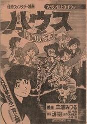 【うちの本棚】198回 ハウス HOUSE/三浦みつる