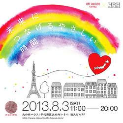 スタイリストやブランドがフリマ開催 パリ発東北応援イベント第2弾はファッション