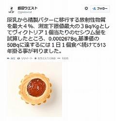 「1日1個食べ続けて513年」と計算(画像は24日投稿ツイートのスクリーンショット)