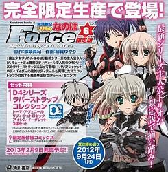 「魔法戦記リリカルなのはForce」第6巻限定版が2013年2月9日に発売