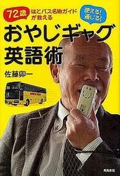 『72歳はとバス名物ガイドが教える 使える!通じる! おやじギャグ英語術』