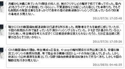 高岡蒼甫氏の一連の騒動以降、動揺しているのはフジテレビ社内だけではないことが判明。その件についてTwitterにて詳しく述べられており、今後の動向や広告出稿への影響が出そうだ。そんなTwitterの投稿をまとめたのが次のもの。