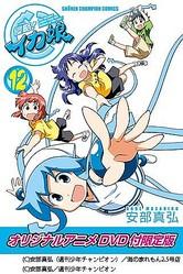 『侵略! イカ娘』、コミック12巻オリジナルアニメDVD付限定版が出るでゲソ