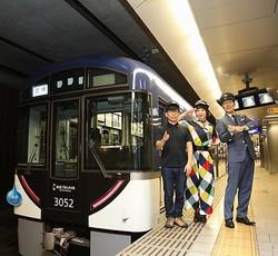 ドラゴンクエスト30周年記念特別電車を運行