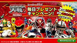 『スーパーヒーロ大戦Z』記念!バンダイがヒーローグッズ毎日プレゼント開始