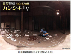 『カンシキTV』ビジュアル ©フジテレビ