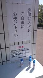 大相撲九月場所で無償提供された虫除けスプレー