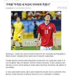 「日本は決勝に進むけど韓国に勝ったわけじゃない」その意味とは?