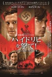 『ハイドリヒを撃て!「ナチの野獣」暗殺作戦』