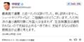 中田宏氏が外国人の生活保護は「最高裁で違憲」と発言し謝罪