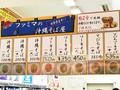 【グルメ】ファミマの沖縄限定おでんが美味しすぎて他県民が嫉妬するレベル!