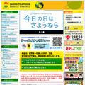 日本テレビ24時間テレビ