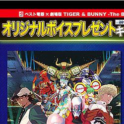 『TIGER & BUNNY』×ベスト電器、虎徹&バニーのオリジナルボイスプレゼント