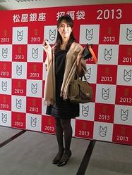 2013年福袋テーマは「街コン」 松屋、プランタン×阪急メンズ、三越が提案