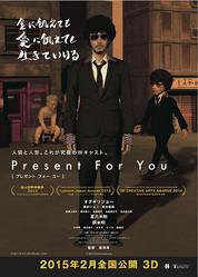 『Present For You』ポスタービジュアル(C)2013 PLUSheads inc.