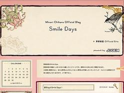 茅原実里の新オフィシャルブログ「Smile Days」  - 画像はスクリーンショット