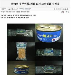 韓流宇宙食(KOREAN Space Food)