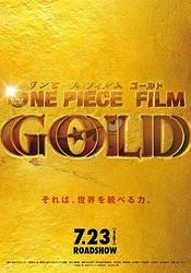 『ONE PIECE FILM GOLD』新ビジュアル  - (C)尾田栄一郎/2016「ワンピース」製作委員会