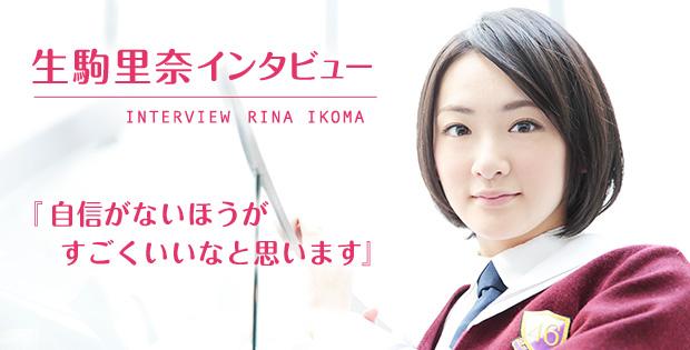 【インタビュー】乃木坂46 生駒里奈「自信がないほうがすごくいいなと思います」