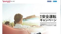 iPhoneで安全運転をチェック! Yahoo!カーナビで運転力診断をしてTポイントをゲットするコツも