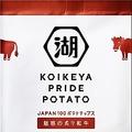 KOIKEYA PRIDE POTATO魅惑の炙り和牛