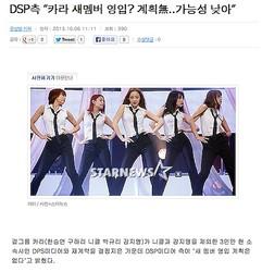 KARA3人体制に 韓国所属事務所「ニコル脱退。新メンバーの計画なし」