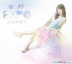 小松未可子、ミニアルバム「cosmic EXPO」を7/11発売!ジャケ写を公開
