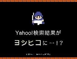 いよいよ放送!  - (C) 「勇者ヨシヒコと導かれし七人」製作委員会